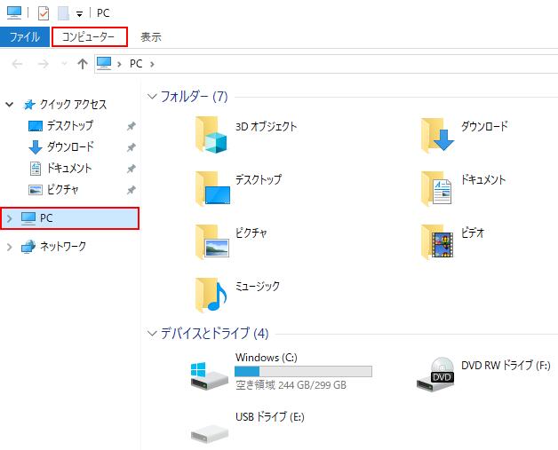 Windows10のエクスプローラーのコンピューター