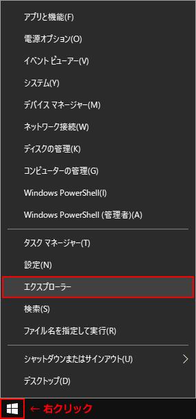 Windows10のエクスプローラー起動